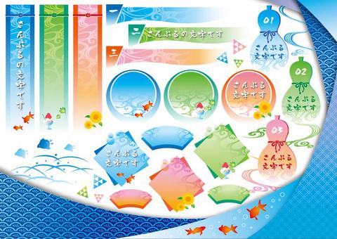 Summer Japanese Material 2