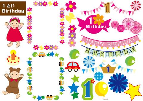 1 year old Birthday (birthday decoration)