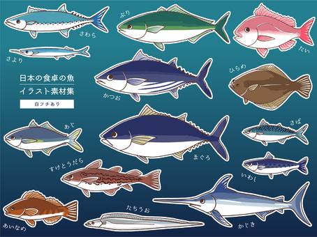 日本の魚のイラスト集(白フチあり)