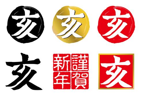 2019年賀状亥年筆文字漢字白色背景