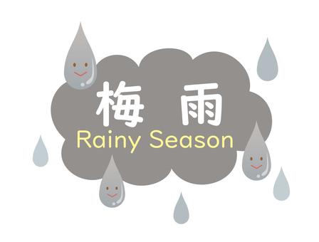 雨季的標誌