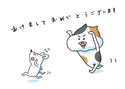 New Year Cat 02