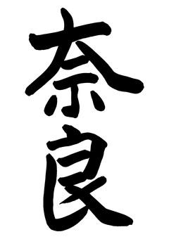 Calligraphy, Nara