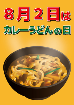 Curry Udon 06
