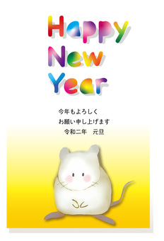 New Year's card hamster