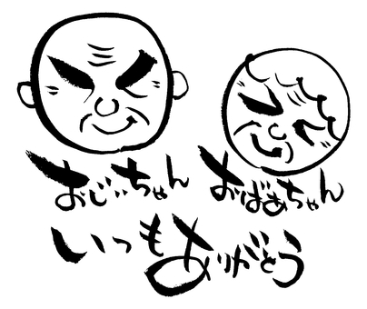"""Brush character """"Respect for the Aged Day"""" ①"""