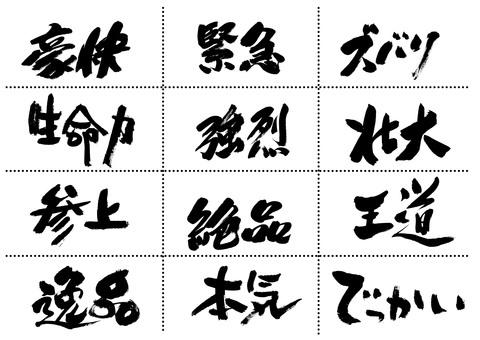 Brushwriting of bullish expressions