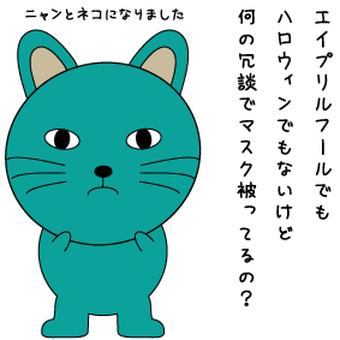 Why cat?