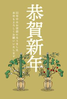 Shochiku Meizu 6 (Vertical)
