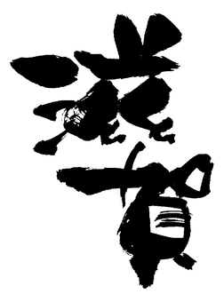 "Japanese calligraphy ""Shiga"""