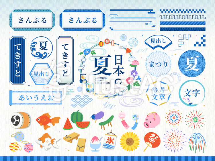 日本の夏のフレームと装飾イラストセットのイラスト