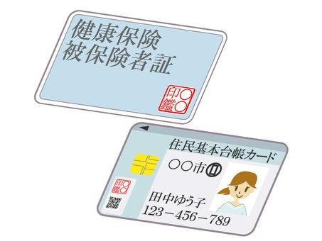 건강 보험증, 주민 기본 대장 카드