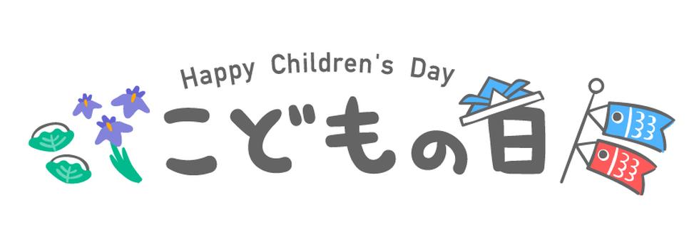 Children's Day Logo