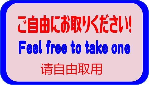 Please take it freely