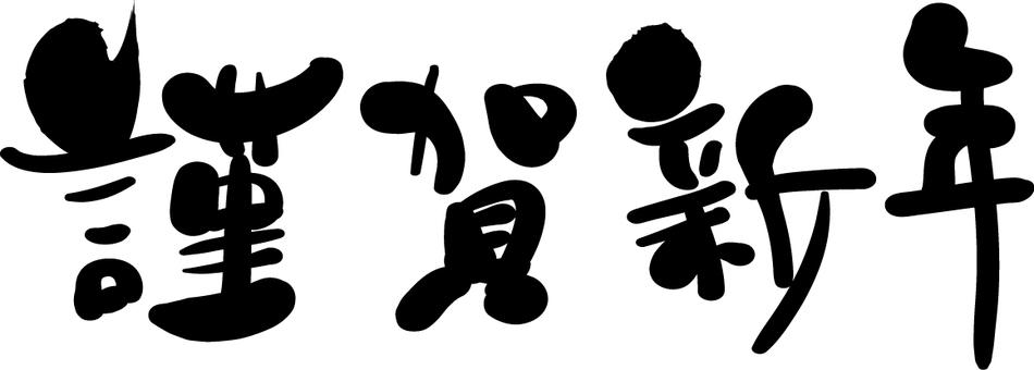 Hana _ Hoshiga New Year 4