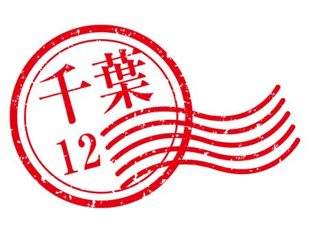 Chiba stamp
