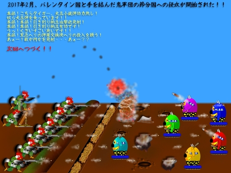 The First Setsubun War!