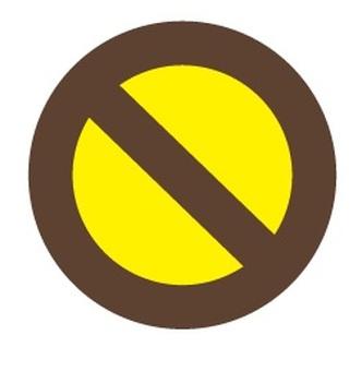갈색 출입 금지