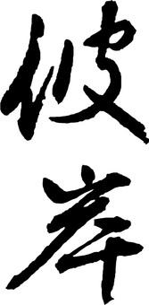 Calligraphy writing (higan)