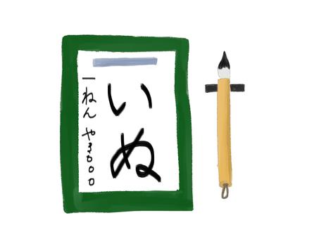 Calligraphy classroom illustration