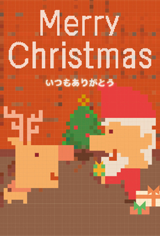 Reindeer Thank you always