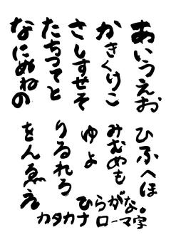 Brush character Hiragana