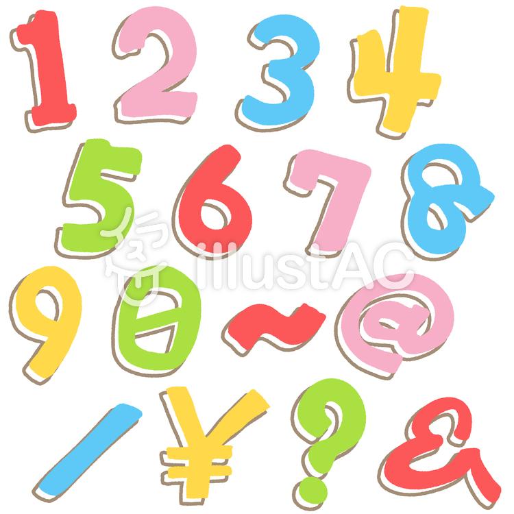 ゆる文字数字と記号セット3a
