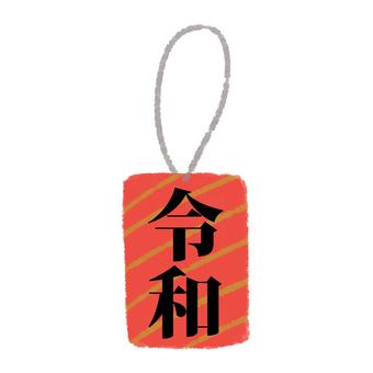 Deiwa Shingengo Omamori