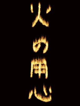 Beware of fire · black back