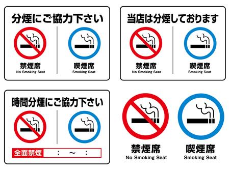 Smoke separation mark