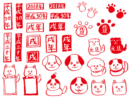 Hanko for the New Year (2018)