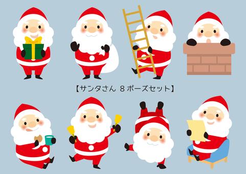 Santa's 8 pose set