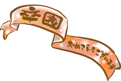 Congratulations on graduation with character ribbon