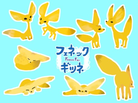 Fennec fox set (whole body)