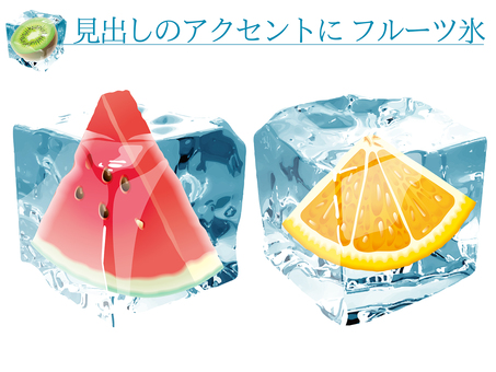 Ice _ 05 Fruit Ice