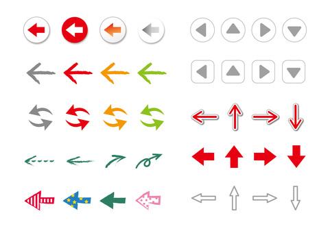 色々な矢印