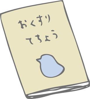Medicine notebook (color)