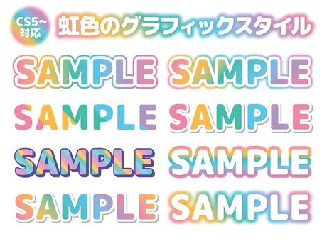 虹色のグラフィックスタイルセット