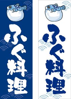 Fugu cooking clip design illustration