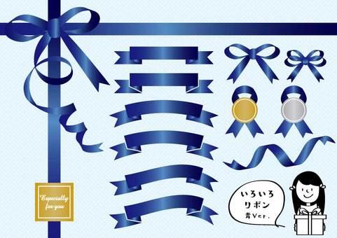 Various ribbon blue ver.