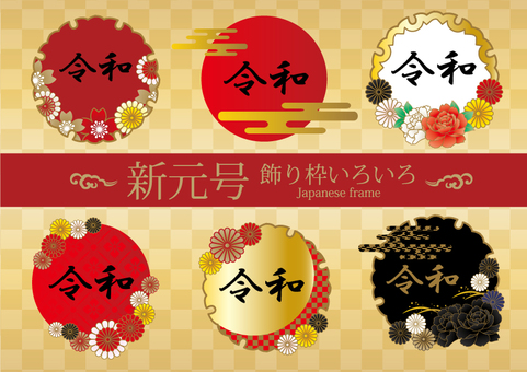 Shingengo Dewar Frame 02