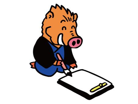 Written wild boar