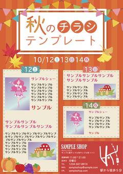 秋 広告テンプレート1