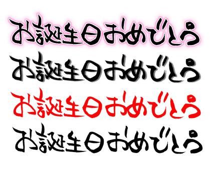 "Calligraphy writing ""happy birthday"""