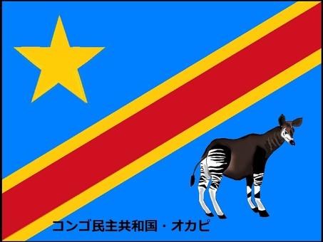 Flag of the world and rare animal 4