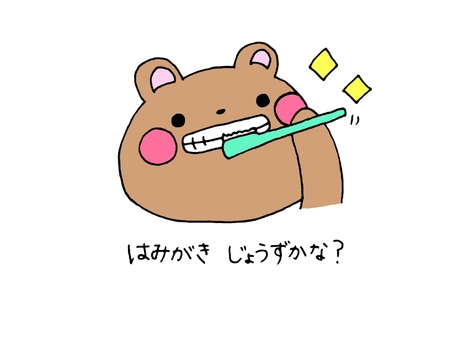 Toothpaste Bear 1 with 2 words