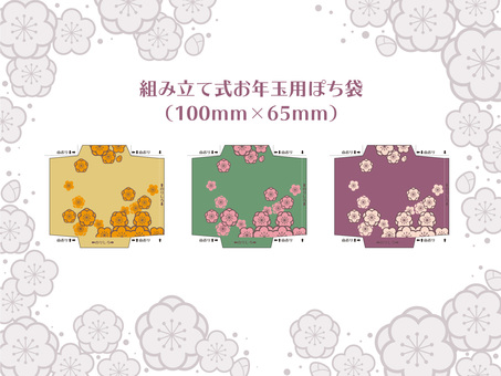 Petit Bag Plum Pattern 2