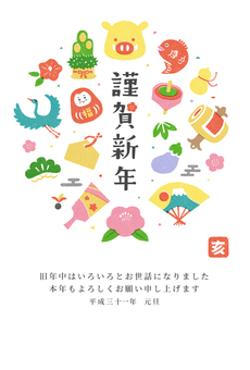New Year's stamp illustration 【New year's card / Vertical】