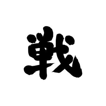 【Fight】 Kanji brush character illustration