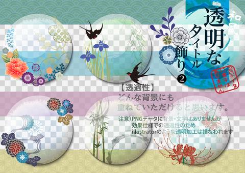 日式装饰夏季8